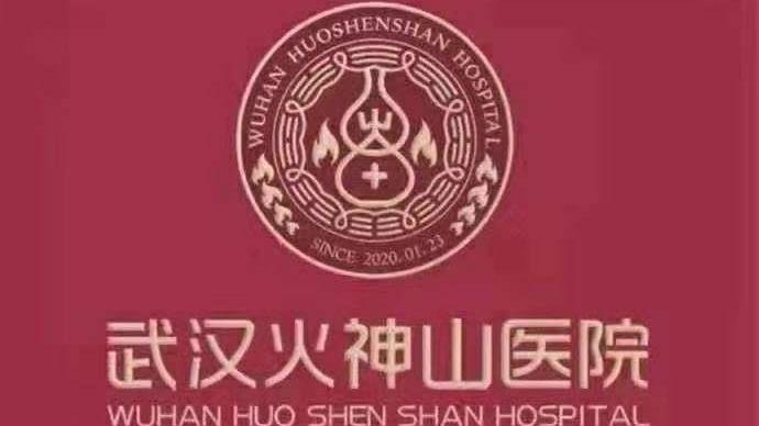 火神山医院logo 很中国,寓意深厚啊!
