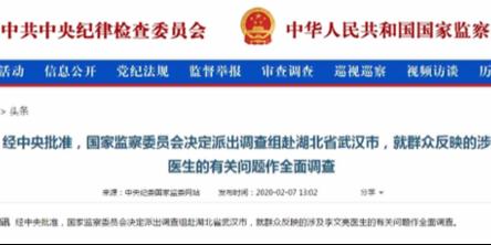 国家监委决定 派调查组赴武汉 就涉及李文亮医生 有关问题作全面调查