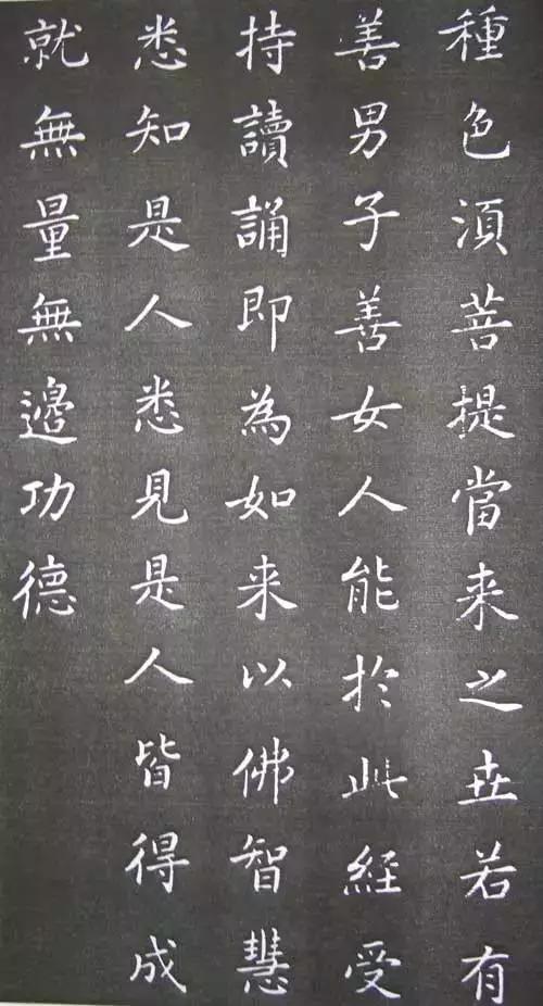 康熙御笔《金刚经》 珍贵的传世经卷