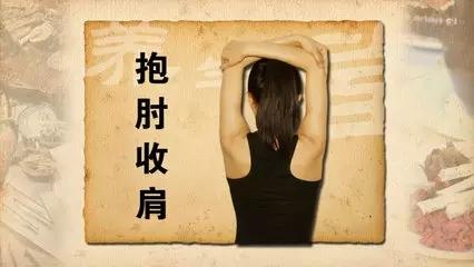 拉开身上 筋结 体内百病去 专家独门拉筋法 8~80岁都适用