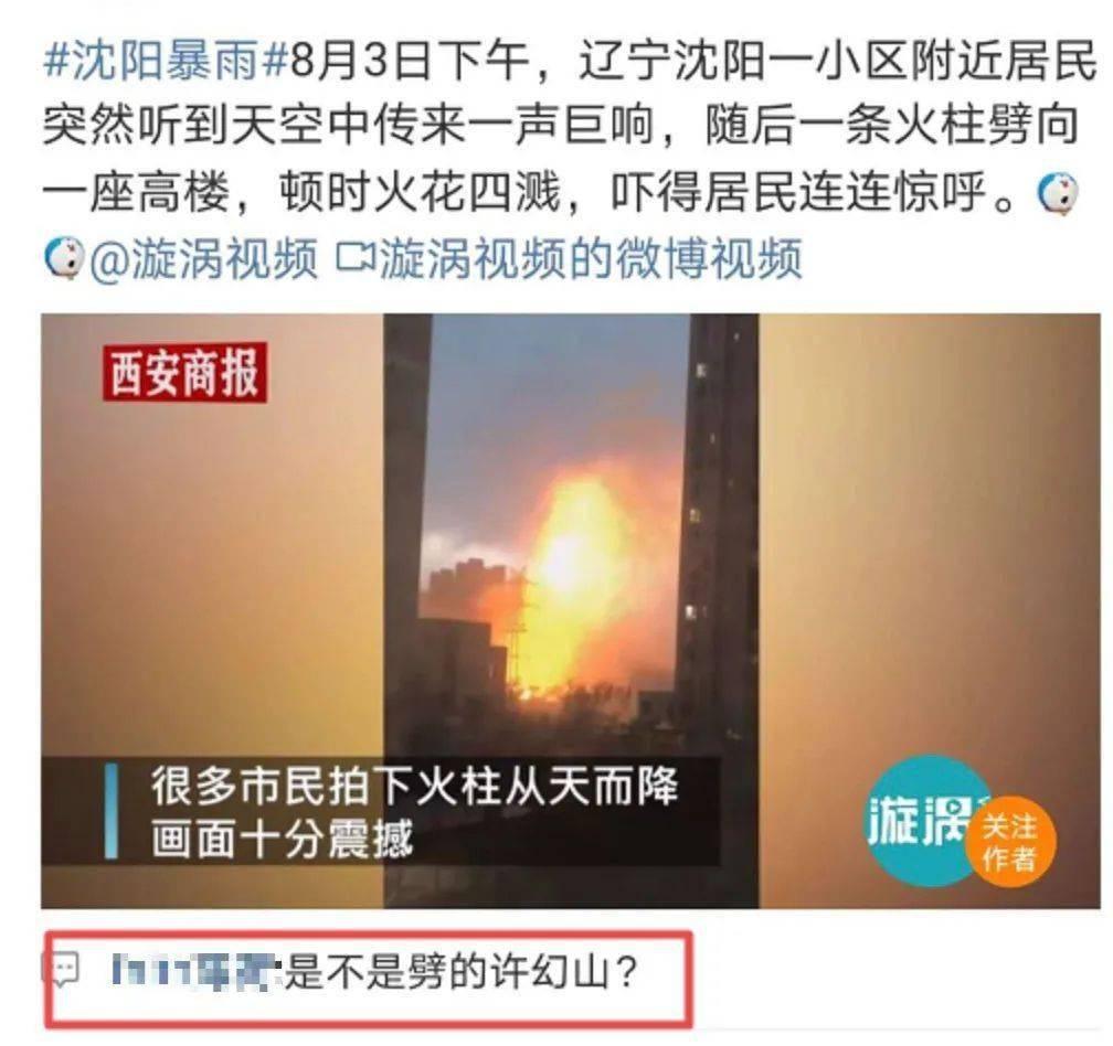 沈阳一区附近发生雷击,现场迸射出大量火花