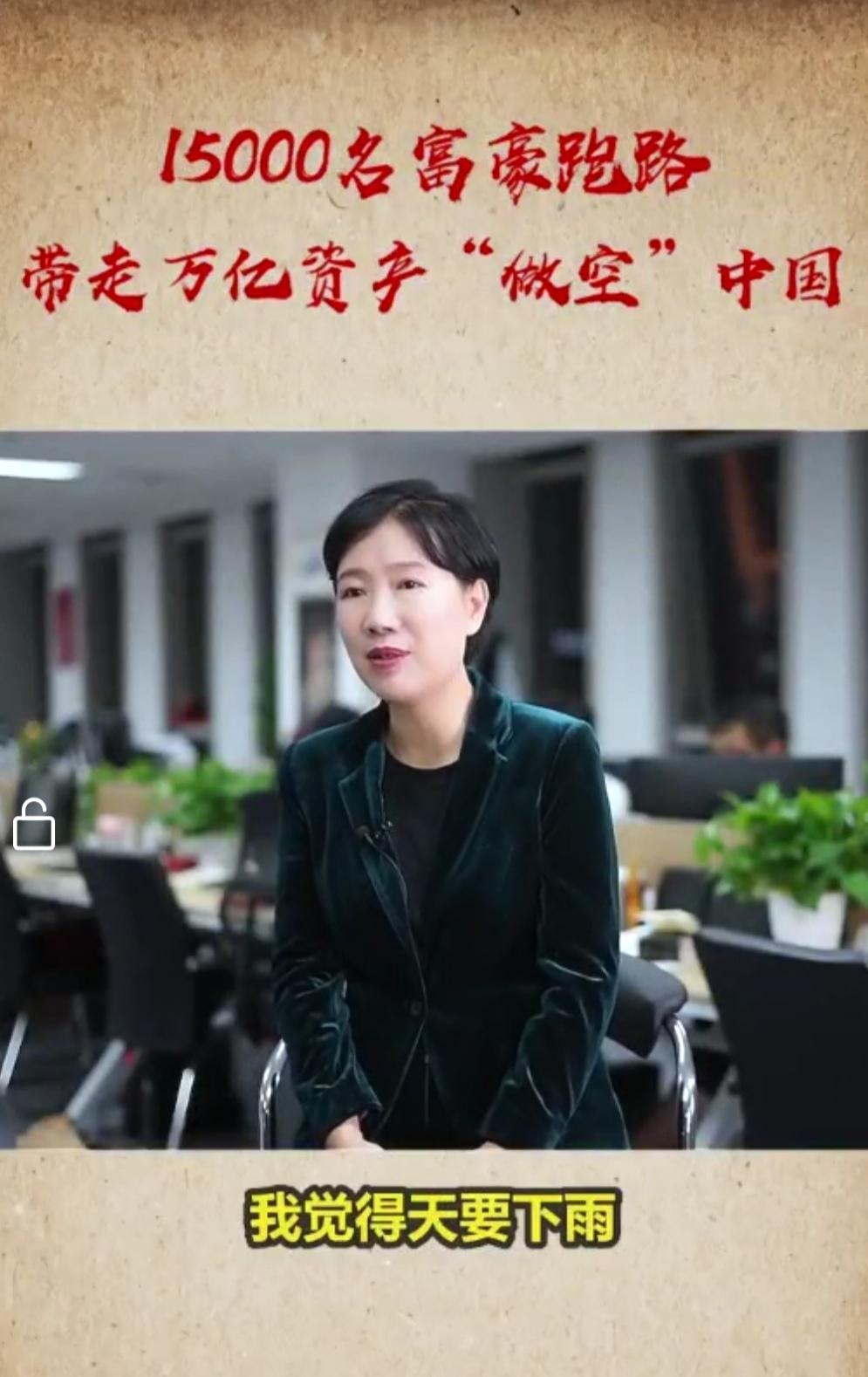 """15000名富豪跑路,带走万亿资产""""做空""""中国"""