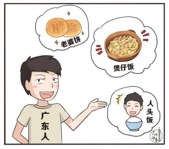 广    东    人 为何执着于自己的粤语 而不是普通话