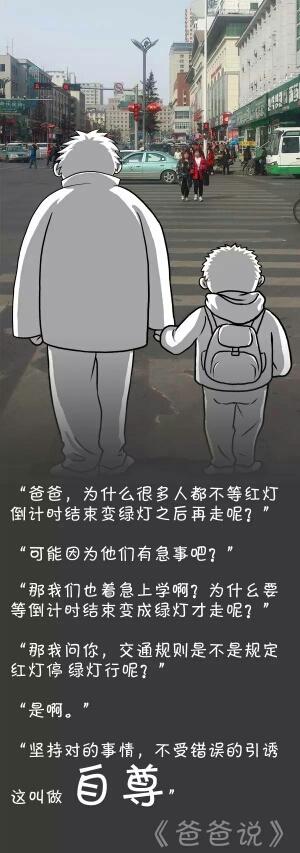 这组父子漫画 今天刷爆了朋友圈